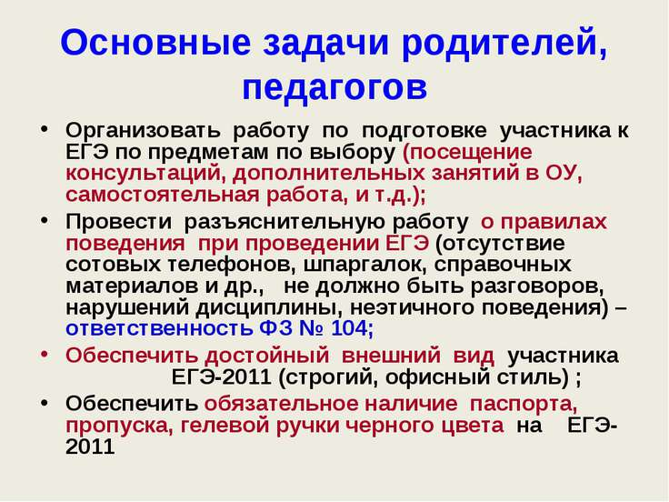 Организовать работу по подготовке участника к ЕГЭ по предметам по выбору (пос...