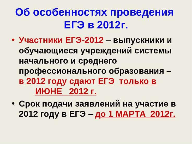 Об особенностях проведения ЕГЭ в 2012г. Участники ЕГЭ-2012 – выпускники и обу...