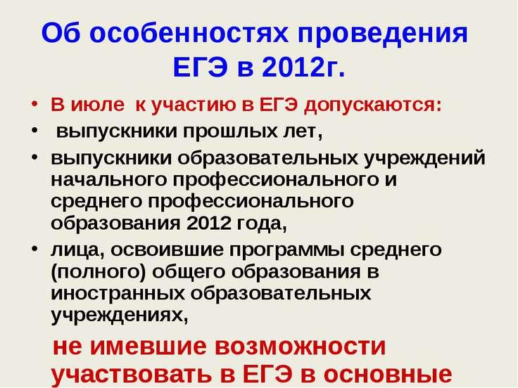 Об особенностях проведения ЕГЭ в 2012г. В июле к участию в ЕГЭ допускаются: в...