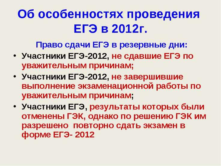 Об особенностях проведения ЕГЭ в 2012г. Право сдачи ЕГЭ в резервные дни: Учас...