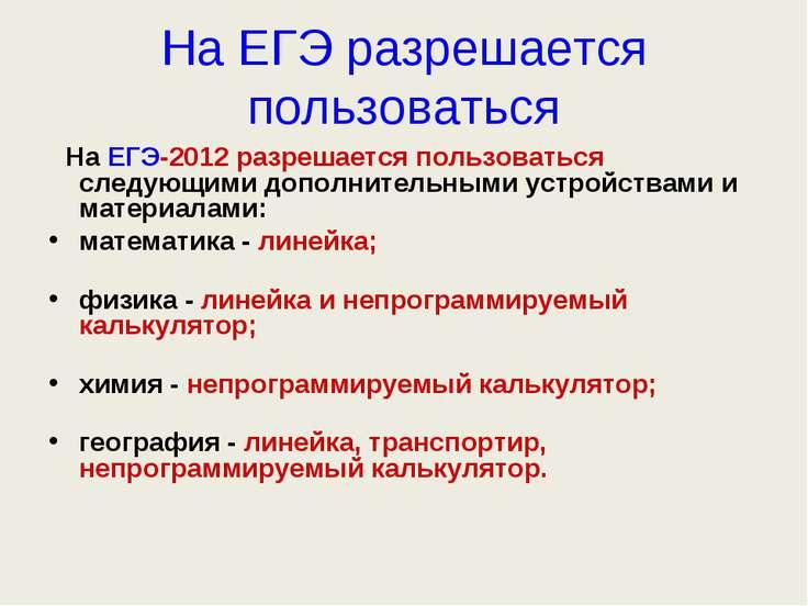 На ЕГЭ разрешается пользоваться На ЕГЭ-2012 разрешается пользоваться следующи...
