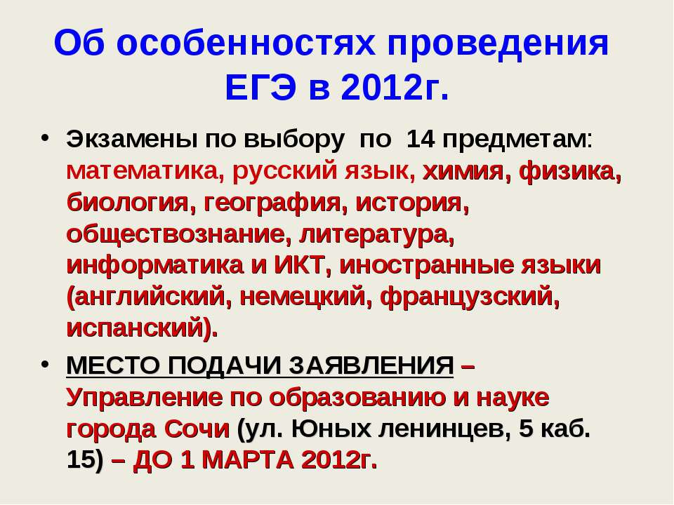 Об особенностях проведения ЕГЭ в 2012г. Экзамены по выбору по 14 предметам: м...