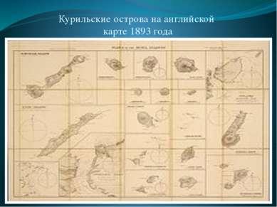 Курильские острова на английской карте 1893 года