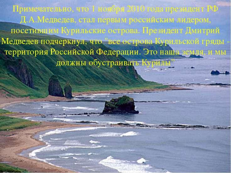 Примечательно, что 1 ноября 2010 года президент РФ Д.А.Медведев, стал первым ...