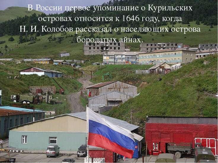В России первое упоминание о Курильских островах относится к 1646 году, когда...