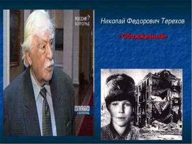 Николай Федорович Терехов « Обожженный»