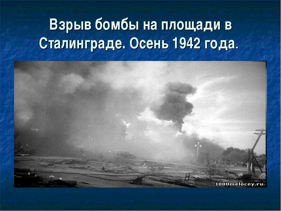 Взрыв бомбы на площади в Сталинграде. Осень 1942 года.
