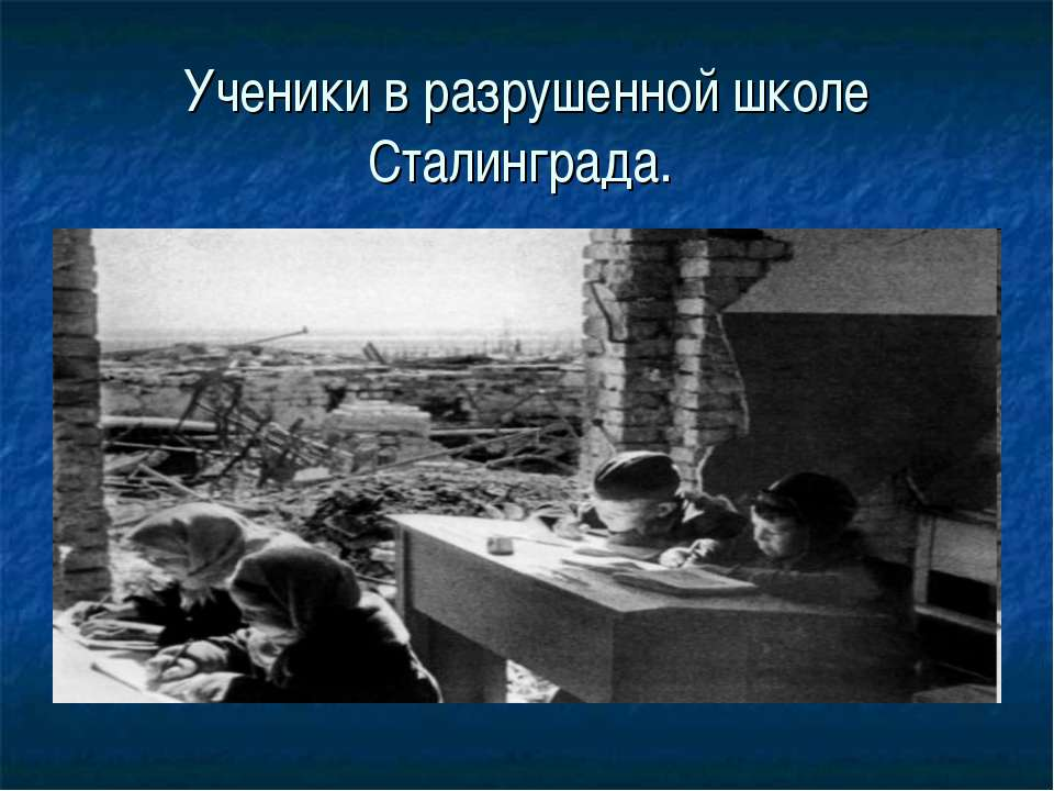 Ученики в разрушенной школе Сталинграда.