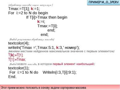 {обработка массива: ищем максимум } Tmax:=T[1]; k:=1; For i:=2 to N do begin ...