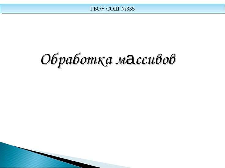 Обработка массивов ГБОУ СОШ №335