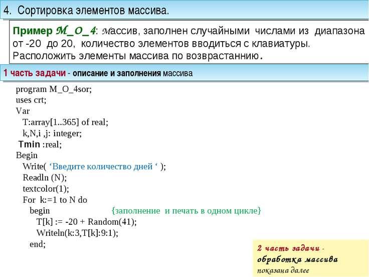 4. Сортировка элементов массива. Пример M_O_4: Массив, заполнен случайными чи...