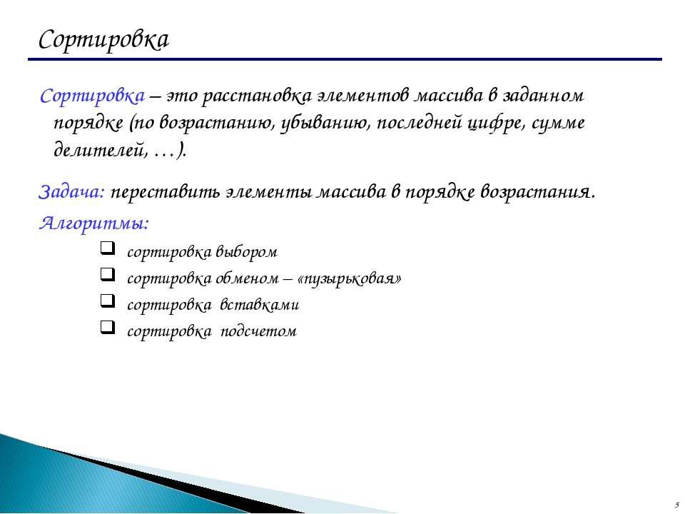 * Сортировка Сортировка – это расстановка элементов массива в заданном порядк...