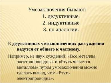 Умозаключения бывают: 1. дедуктивные, 2. индуктивные 3. по аналогии. В дедукт...