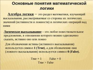 Основные понятия математической логики Алгебра логики – это раздел математики...