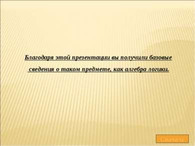 Благодаря этой презентации вы получили базовые сведения о таком предмете, как...