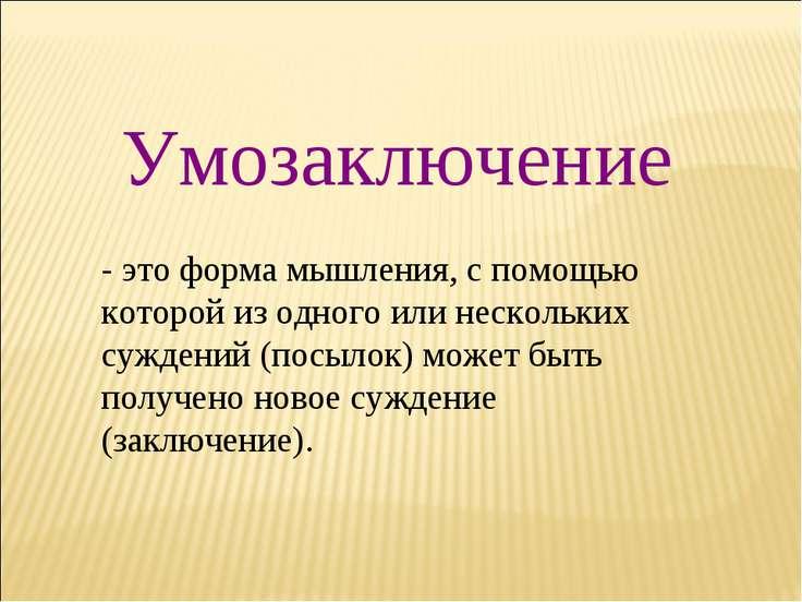 Умозаключение - это форма мышления, с помощью которой из одного или нескольки...