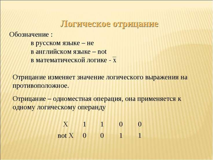 Логическое отрицание Обозначение : в русском языке – не в английском языке – ...