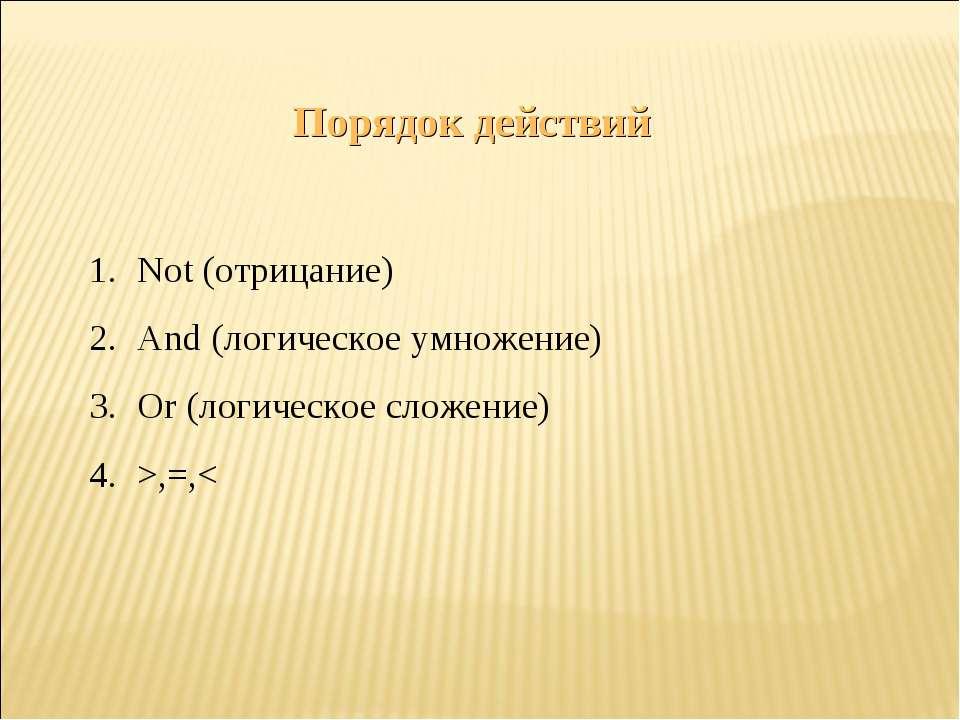 Порядок действий Not (отрицание) And (логическое умножение) Or (логическое сл...