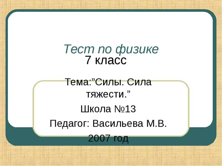 "Тест по физике Тема:""Силы. Сила тяжести."" Школа №13 Педагог: Васильева М.В. 2..."