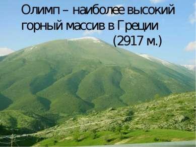 Олимп – наиболее высокий горный массив в Греции (2917 м.)