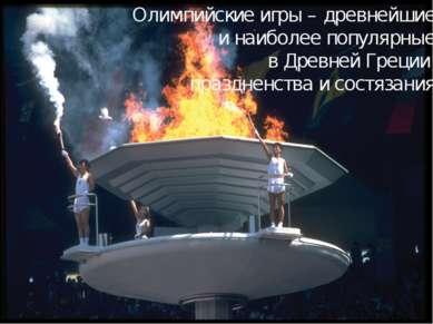 Олимпийские игры – древнейшие и наиболее популярные в Древней Греции празднен...