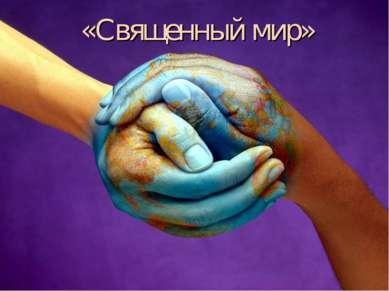 «Священный мир»
