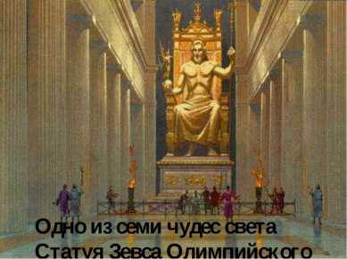 Одно из семи чудес света Статуя Зевса Олимпийского