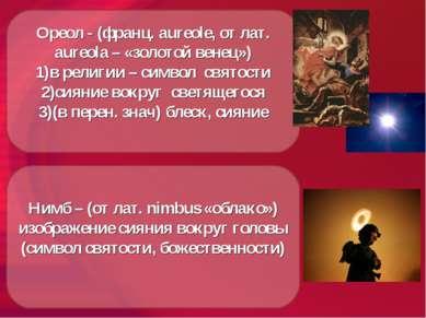 Ореол - (франц. aureole, от лат. aureola – «золотой венец») в религии – симво...