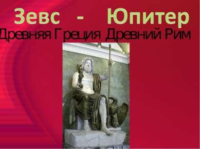 Древняя Греция Древний Рим