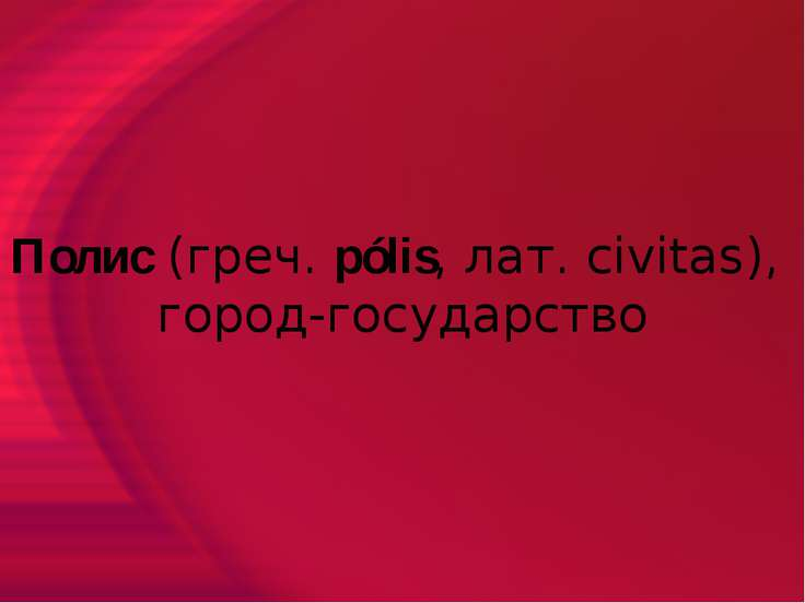 Полис(греч.pólis, лат. civitas), город-государство