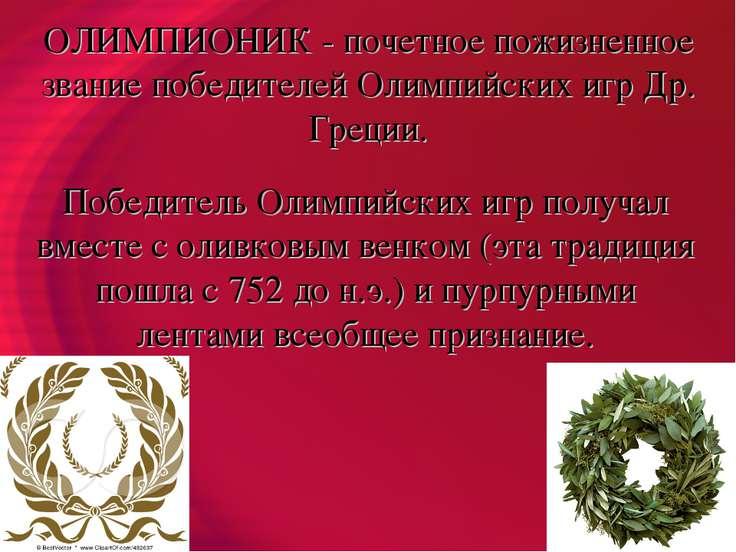 ОЛИМПИОНИК - почетное пожизненное звание победителей Олимпийских игрДр. Грец...