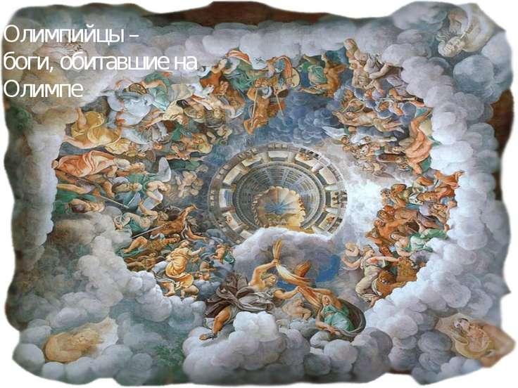 Олимпийцы – боги, обитавшие на Олимпе
