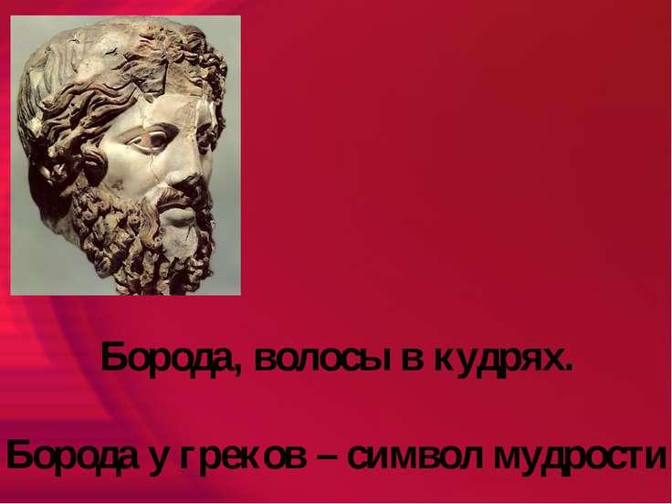 Борода, волосы в кудрях. Борода у греков – символ мудрости
