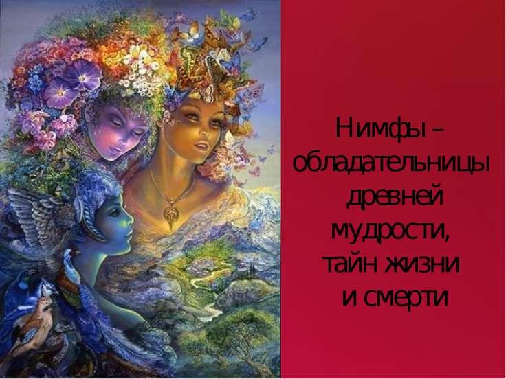 Нимфы – обладательницы древней мудрости, тайнжизни и смерти