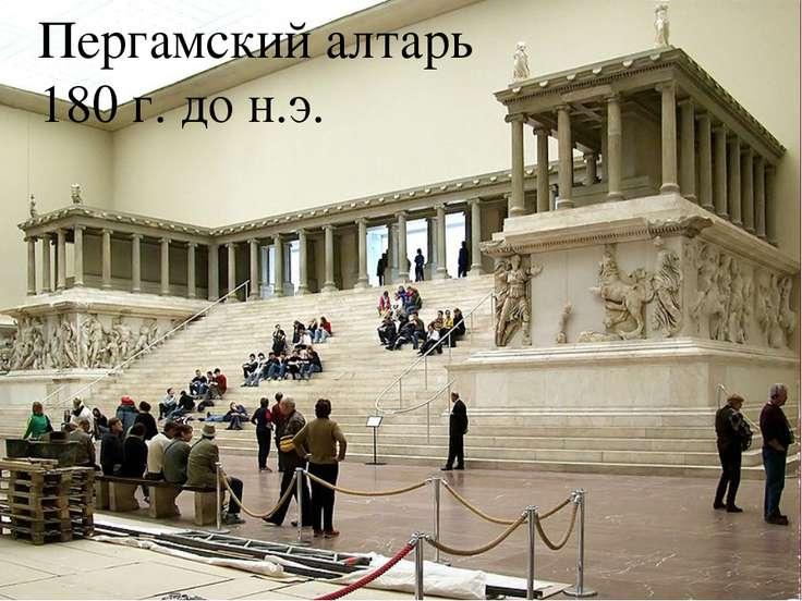 Пергамский алтарь 180 г. до н.э.