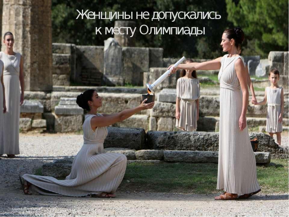 Женщины не допускались к месту Олимпиады