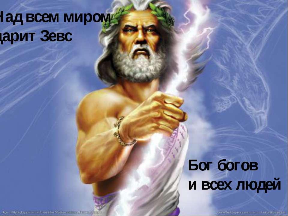 Над всем миром царит Зевс Бог богов и всех людей