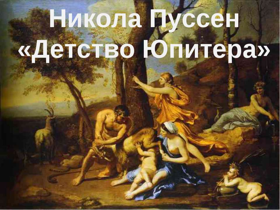 Никола Пуссен «Детство Юпитера»