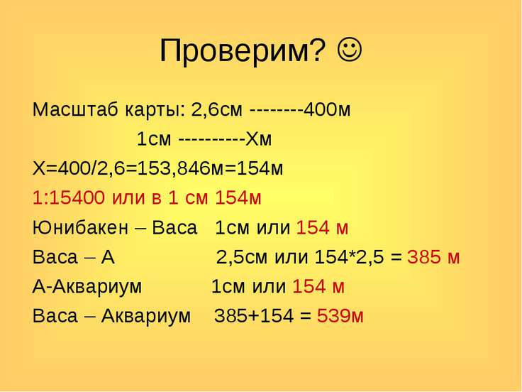 Проверим? Масштаб карты: 2,6см --------400м 1см ----------Хм Х=400/2,6=153,84...