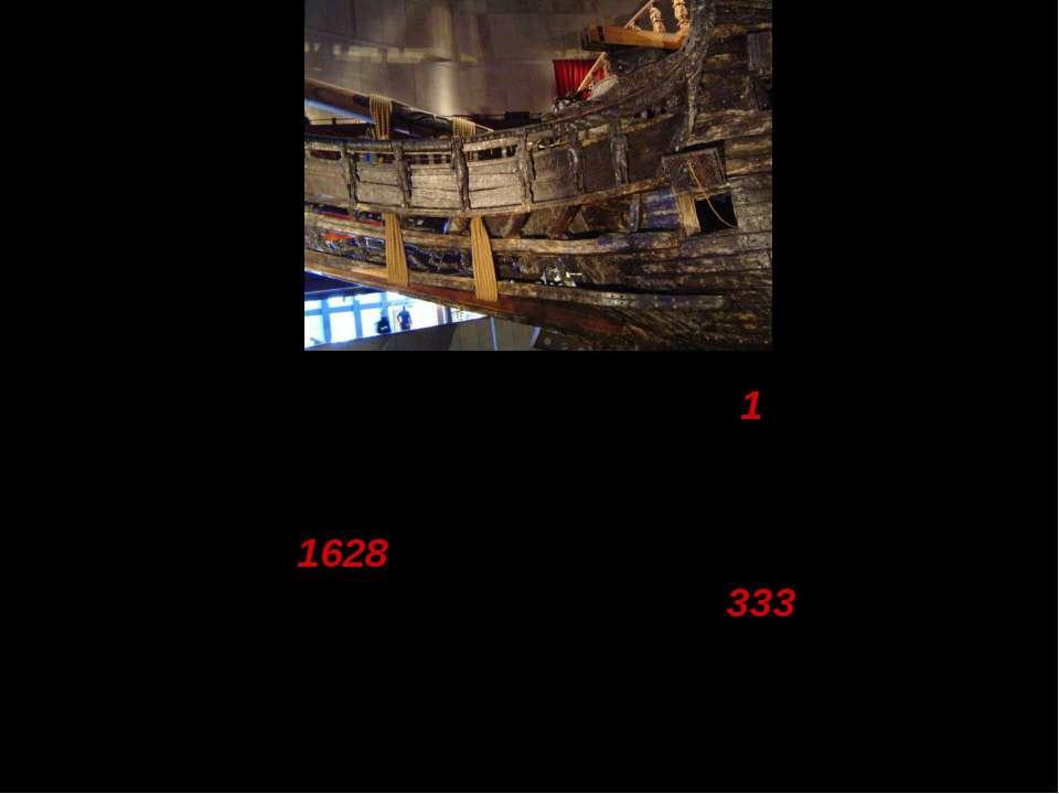 В музее Васа выставлен всего 1 экспонат, зато какой! – огромный парусник коро...