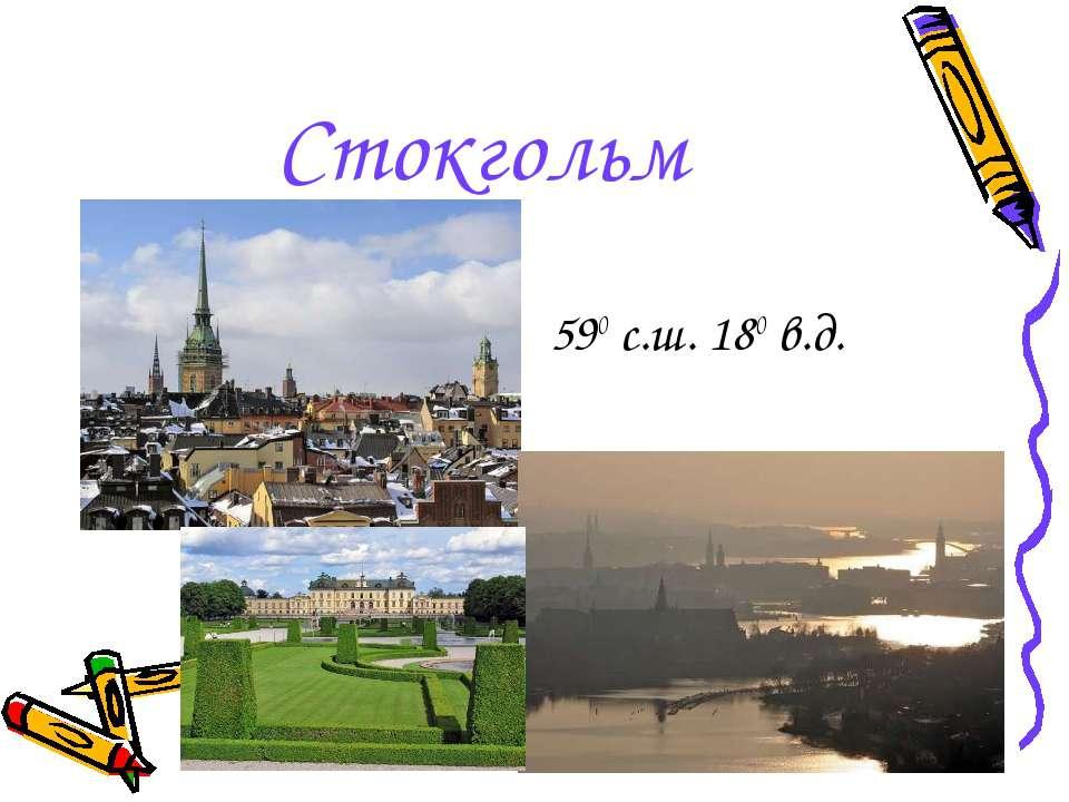 Стокгольм 59О с.ш. 18О в.д.