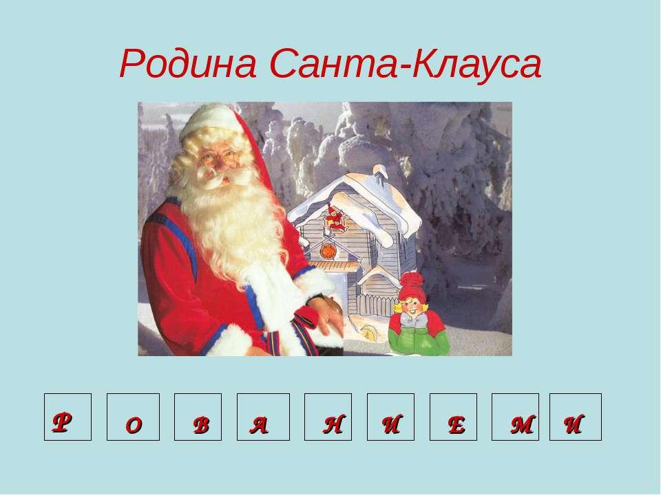 Родина Санта-Клауса Р О В А Н И Е М И