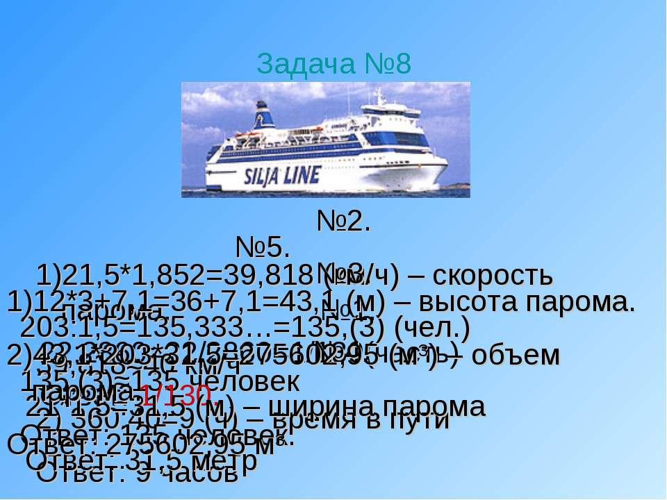 Задача №8 №1. 22:2860=22/2860=1/130(часть) Ответ: 1/130. №2. 21,5*1,852=39,81...