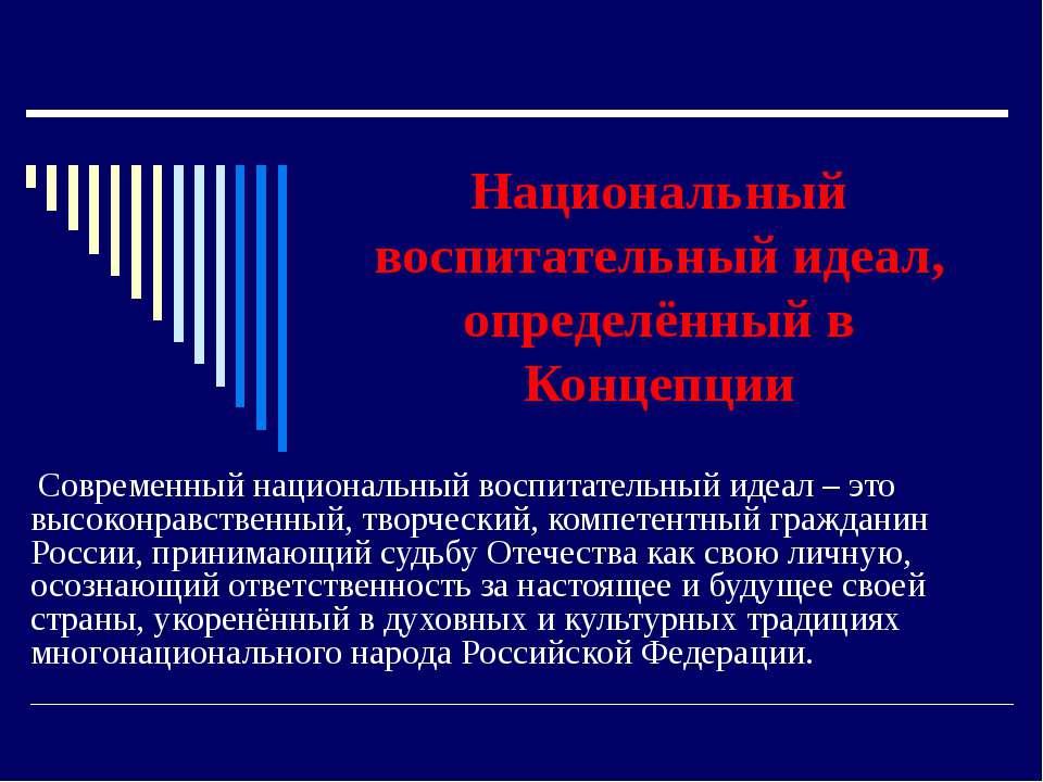 Национальный воспитательный идеал, определённый в Концепции Современный нацио...