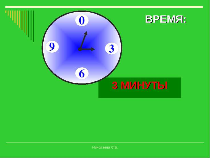 ВРЕМЯ: Время!!! 10 СЕКУНД 20 СЕКУНД 30 СЕКУНД 40 СЕКУНД 50 СЕКУНД 1 МИНУТА 1,...