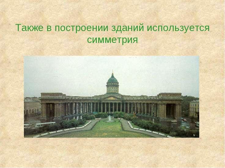 Также в построении зданий используется симметрия