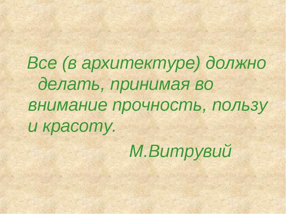 Все (в архитектуре) должно делать, принимая во внимание прочность, пользу и к...