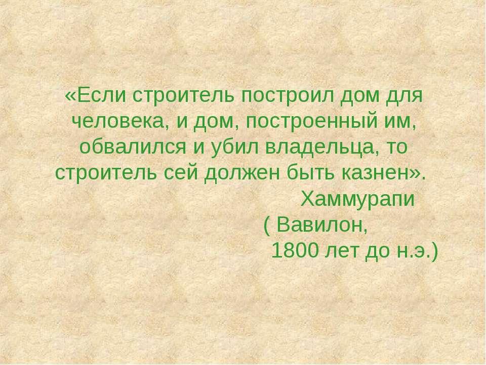 «Если строитель построил дом для человека, и дом, построенный им, обвалился и...