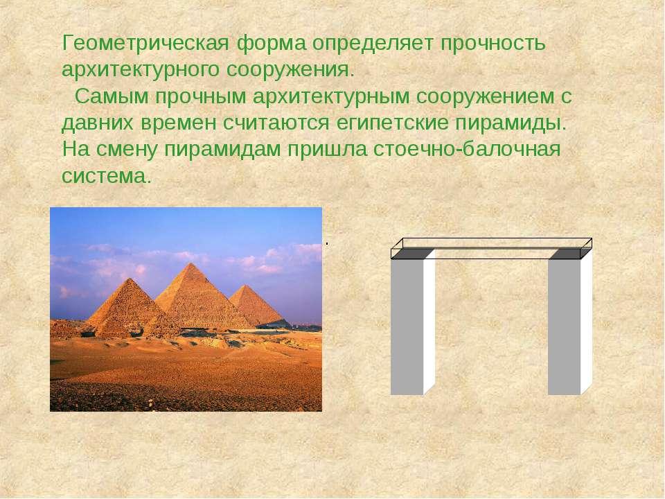 . Геометрическая форма определяет прочность архитектурного сооружения. Самым ...