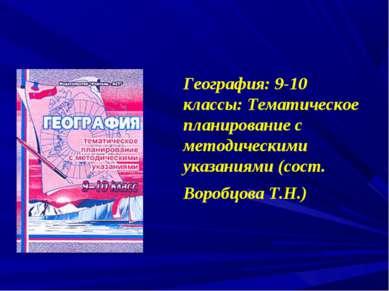 География: 9-10 классы: Тематическое планирование с методическими указаниями ...